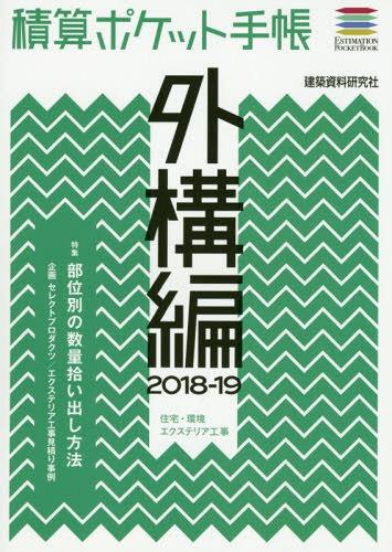 積算ポケット手帳 外構編2018-19[本/雑誌] / 建築資料研究社