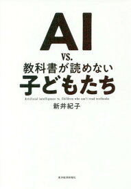 AI vs.教科書が読めない子どもたち[本/雑誌] / 新井紀子/著