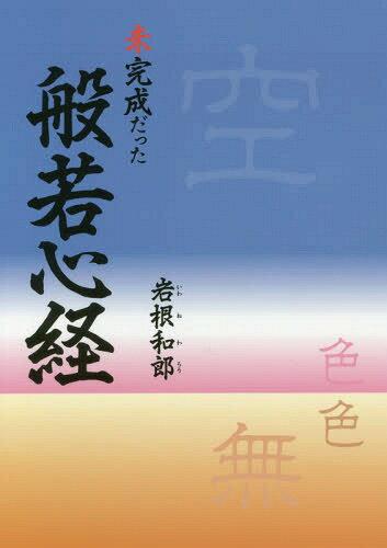 未完成だった般若心経[本/雑誌] / 岩根和郎/著