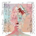 ロックブッダ[CD] / 国府達矢