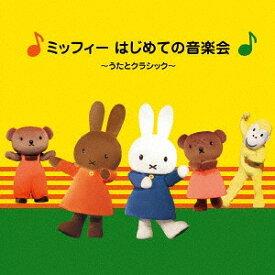 ミッフィー はじめての音楽会 〜うたとクラシック〜[CD] / キッズ