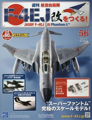 週刊航空自衛隊F-4EJ改をつくる! 2018年2月14日号[本/雑誌] (雑誌) / アシェット・コレクションズ・ジャパン