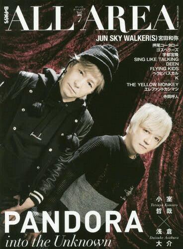 B-PASS ALL AREA Vol.7 【表紙】 PANDORA (シンコー・ミュージック・ムック)[本/雑誌] / シンコーミュージック・エンタテイメント