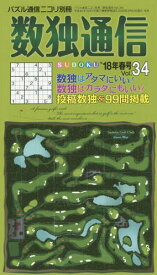 """数独通信 Vol.34(""""18年春号)[本/雑誌] / ニコリ"""