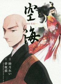 空海 -KU-KAI- (上) (単行本コミックス)[本/雑誌] (コミックス) / 睦月れい/漫画 夢枕獏/原作