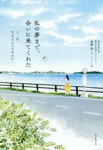 私の夢まで、会いに来てくれた 3・11亡き人とのそれから[本/雑誌] (単行本・ムック) / 金菱清/編