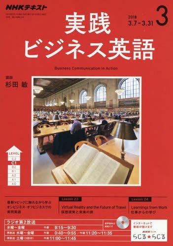 NHKラジオ実践ビジネス英語 2018年3月号[本/雑誌] (雑誌) / NHK出版
