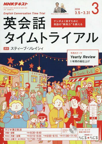 NHKラジオ英会話タイムトライアル 2018年3月号[本/雑誌] (雑誌) / NHK出版