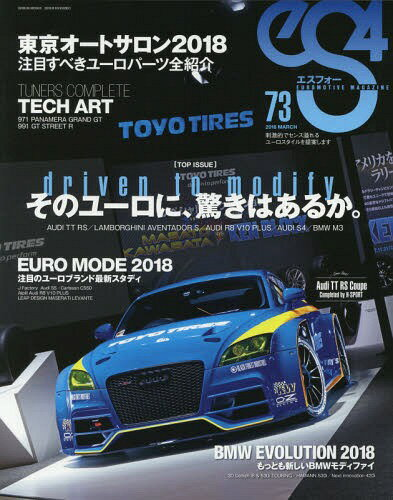 eS4 EUROMOTIVE MAGAZINE 73(2018MARCH) (GEIBUN)[本/雑誌] / 芸文社