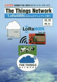The Things Network 「LoRaWAN」をみんなでシェアして使う 長距離まで届く無料のIoTネットワークサービス (I/O)[本/雑誌] / 吉田秀利/著 尾鷲彰一/著