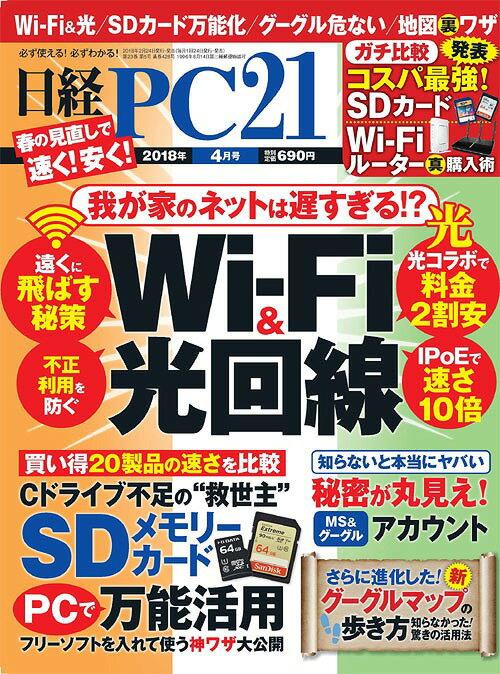 日経PC21 2018年4月号 【特集】 Wi-Fi & 光回線 ほか[本/雑誌] (雑誌) / 日経BPマーケティング