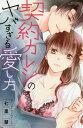契約カレシのヤバすぎる愛し方 (ミッシィコミックス/YLC Collection)[本/雑誌] (コミックス) / 七里慧/著