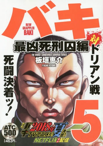 バキ 最凶死刑囚編 5 (ATC)[本/雑誌] / 板垣恵介/著