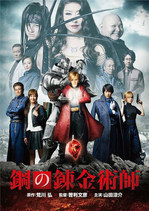 鋼の錬金術師[DVD] / 邦画