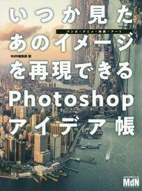 [同梱不可]/いつか見たあのイメージを再現できるPhotoshopアイデア帳 マンガ・アニメ・映画・アート[本/雑誌] / MdN編集部/編
