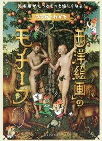 マンガでわかる「西洋絵画」のモチーフ 美術展がもっともっと愉しくなる![本/雑誌] / 池上英洋/監修 まつおかたかこ/イラスト