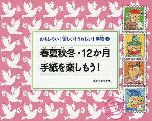 おもしろい!楽しい!うれしい!手紙 2[本/雑誌] / スギヤマカナヨ/〔著〕