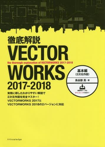徹底解説VECTORWORKS 2017-2018 基本編[本/雑誌] / 鳥谷部真/著