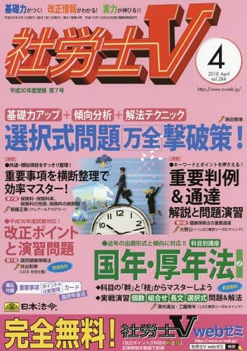 社労士V 2018年4月号[本/雑誌] (雑誌) / 日本法令