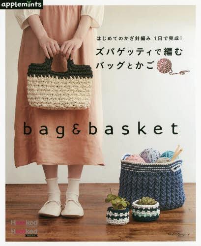 1日で完成!ズパゲッティで編むバッグとか (Asahi)[本/雑誌] / アップルミンツ