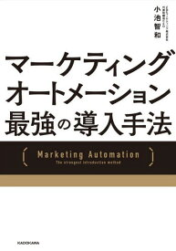マーケティングオートメーション最強の導入手法[本/雑誌] / 小池智和/著