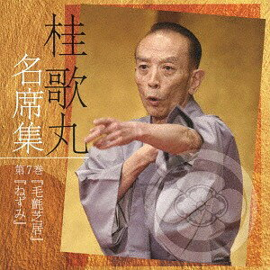 桂歌丸 名席集 (7) 毛氈芝居/ねずみ[CD] / 桂歌丸