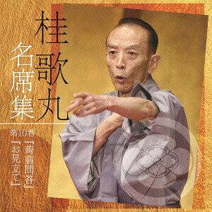 桂歌丸 名席集 (10) 蒟蒻問答/お見立て[CD] / 桂歌丸