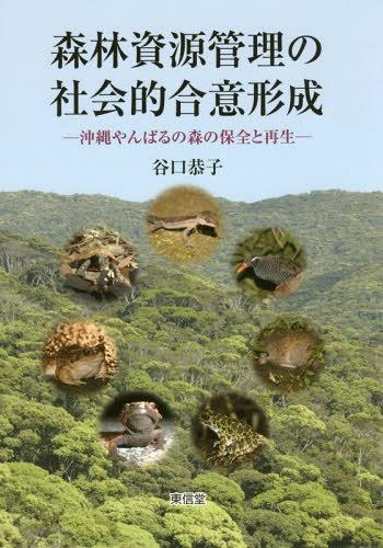 森林資源管理の社会的合意形成-沖縄やんば[本/雑誌] / 谷口恭子/著