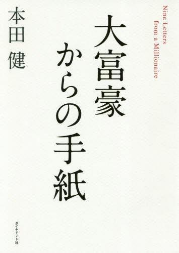 大富豪からの手紙[本/雑誌] / 本田健/著