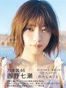 西野七瀬 1stフォトブック わたしのこと[本/雑誌] (単行本・ムック) / 西野七瀬/著