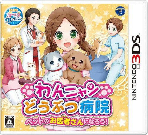 わんニャンどうぶつ病院 ペットのお医者さんになろう![3DS] / ゲーム