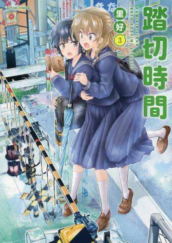 踏切時間 3 (アクションコミックス/月刊アクション)[本/雑誌] (コミックス) / 里好/著
