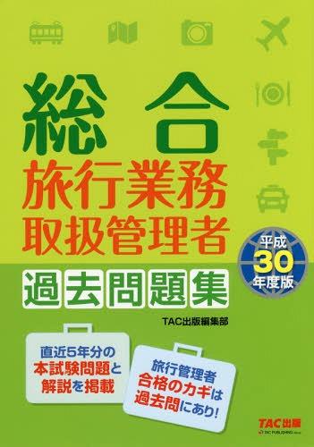 総合旅行業務取扱管理者過去問題集 平成30年度版[本/雑誌] / TAC出版編集部