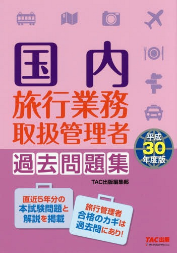 国内旅行業務取扱管理者過去問題集 平成30年度版[本/雑誌] / TAC出版編集部