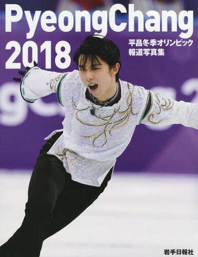 平昌冬季オリンピック報道写真集[本/雑誌] / 藤田孝/編