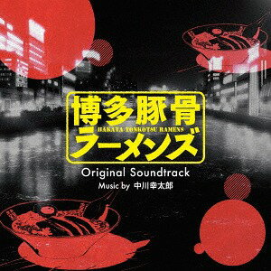 博多豚骨ラーメンズ オリジナル・サウンド[CD] / アニメサントラ