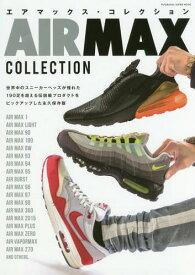 エアマックス・コレクション (双葉社スーパームック)[本/雑誌] / 双葉社