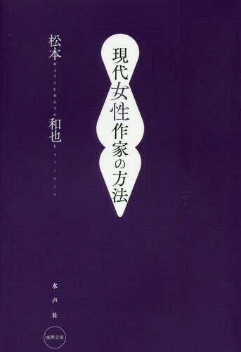 現代女性作家の方法 (水声文庫)[本/雑誌] / 松本和也/著