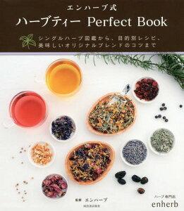 [書籍のメール便同梱は2冊まで]/エンハーブ式ハーブティーPerfect Book シングルハーブ図鑑から、目的別レシピ、美味しいオリジナルブレンドのコツまで[本/雑誌] / エンハーブ/監修