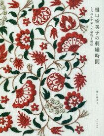 樋口愉美子の刺繍時間 5つの糸で楽しむ植物と模様[本/雑誌] / 樋口愉美子/著