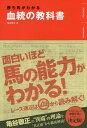 勝ち馬がわかる血統の教科書[本/雑誌] / 亀谷敬正/著