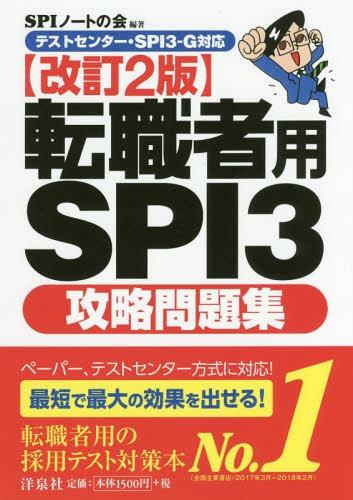転職者用SPI3攻略問題集[本/雑誌] / SPIノートの会/編著