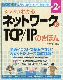 スラスラわかるネットワーク&TCP/IPのきほん イラスト図解[本/雑誌] / リブロワークス/著