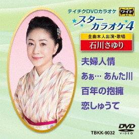 スターカラオケ4 石川さゆり[DVD] / カラオケ