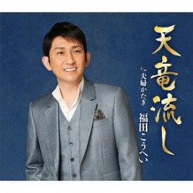 天竜流し[CD] / 福田こうへい