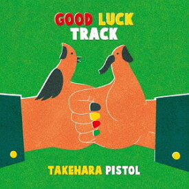 GOOD LUCK TRACK [通常盤][CD] / 竹原ピストル