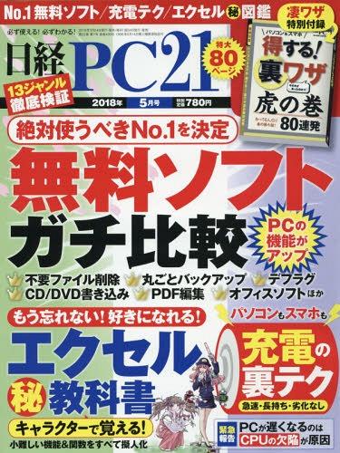 日経PC21 2018年5月号[本/雑誌] (雑誌) / 日経BPマーケティング