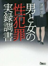 男と女の性犯罪実録調書[本/雑誌] (鉄人文庫) / 諸岡宏樹/編著