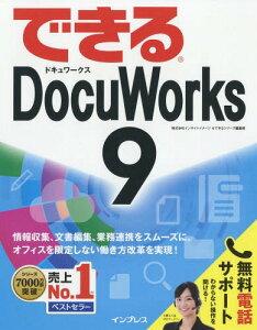 [書籍のメール便同梱は2冊まで]/できるDocuWorks 9[本/雑誌] / インサイトイメージ/著 できるシリーズ編集部/著