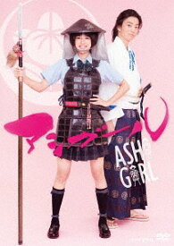 アシガール DVD BOX[DVD] / TVドラマ